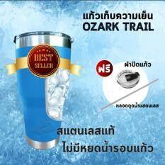 แก้ว Ozark Trail แก้วน้ำเก็บอุณหภูมิ ขนาด 30 Oz ถูก