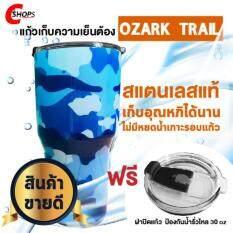 ขาย Ozark Trail แก้วน้ำเก็บอุณหภูมิ ใน กรุงเทพมหานคร
