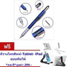 ส่วนลด ปากกา 6 In 1 ปากกาช่างอเนกประสงค์ สามารถใช้งานได้จริง ขนาดกะทัดรัด เหมาะสำหรับการพกพาติดตัว Professional Stylus Pen ที่วางโทรศัพท์ Tablet Ipad แบบพับได้ คละสี มูลค่า 299 บาท Aura Gold กรุงเทพมหานคร