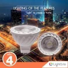 ขาย Pack4 Lighttrio หลอดLed Mr16L รุ่น 220V 5 5 วัตต์ Warm White ใน Thailand