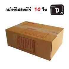 ซื้อ Packbox กล่องไปรษณีย์ กล่องพัสดุ ลูกฝูก ฝาชน ขนาด D 10 ใบ Packbox