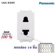 Panasonic ยกกล่อง X 10 ชิ้น ปลั๊กเมจิ ใหม่ รุ่น Weg 10919 Wide Series สีขาว ราคาส่ง ใหม่ล่าสุด
