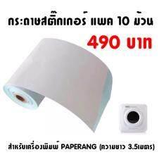 ทบทวน กระดาษสติ๊กเกอร์ Paperang