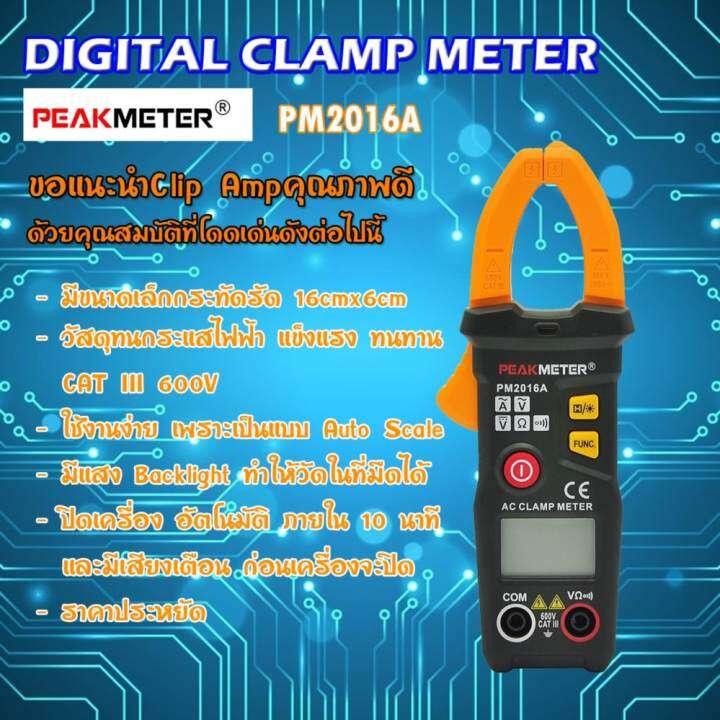 ซื้อที่ไหน PEAKMETER PM2016A Digital Clamp Meter Multi meter Data Hold AC / DC Voltage AC
