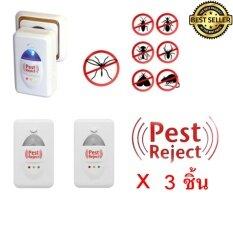 ซื้อ Pest Reject เครื่องไล่สัตว์ไม่พึงประสงค์ เครื่องไล่สัตว์ แมลงอิเล็กทรอนิกส์ X3ชิ้น ใหม่