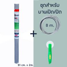 ราคา Pet Mesh Mini Roll Set สำหรับบานเปิด ปิด 91Cm X 2M มุ้งลวดเพ็ทเมช ยางอัด 8M ลูกกลิ้ง สีเทา ใหม่