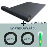 ซื้อ Pet Mesh Set สำหรับบานเลื่อน 91Cm X 20M มุ้งลวดทนสัตว์เลี้ยง มุ้งลวดสำหรับบานประตู หน้าต่าง ยางอัด 25M X 2 อัน ลูกกลิ้ง สีดำ ถูก ใน ไทย