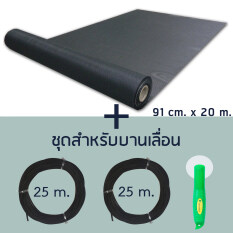 ราคา Pet Mesh Set สำหรับบานเลื่อน 91Cm X 20M มุ้งลวดทนสัตว์เลี้ยง มุ้งลวดสำหรับบานประตู หน้าต่าง ยางอัด 25M X 2 อัน ลูกกลิ้ง สีดำ Pet Mesh