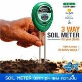 ราคา ราคาถูกที่สุด Ph Moisture Meter เครื่องวัดค่า Ph ความเป็นกรด ด่างความชื้น และความสว่าง 3 In 1 Soil Ph Meter