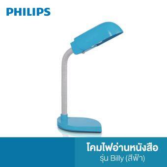 Philips โคมไฟอ่านหนังสือ รุ่น Billy สีฟ้า