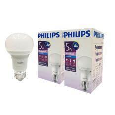 ราคา Philips หลอด Essential Led Bulb 5 วัตต์ ขั้ว E27 ฟิลิปส์ แสงเดย์ไลท์ 2 ดวง Philips ใหม่