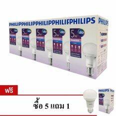ซื้อ Philips หลอด Essential Led Bulb 5 วัตต์ ขั้ว E27 ฟิลิปส์ แสงเดย์ไลท์ 5 ดวง แถมฟรี 1 ดวง ออนไลน์ ถูก