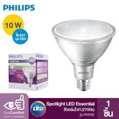 ราคา Philips Essential Led Sport 10 วัตต์ รุ่น Par38 ขั้ว E27 มุม 25D สีวอร์มไวท์ 2700K เป็นต้นฉบับ Philips