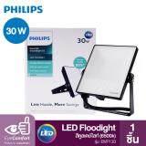 ขาย Philips Floodlight Led อเนกประสงค์ Bvp133 30 วัตต์ สีคูลเดย์ไลท์ 6500K Philips