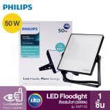 ขาย Philips Floodlight Led อเนกประสงค์ Bvp135 50 วัตต์ สีวอร์มไวท์ 3000K Philips ออนไลน์