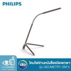 ราคา Philips โคมไฟอ่านหนังสือชนิดพกพา รุ่น Geometry สีดำ Philips เป็นต้นฉบับ