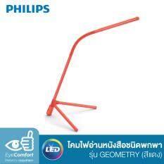 ราคา Philips โคมไฟอ่านหนังสือชนิดพกพา รุ่น Geometry สีแดง เป็นต้นฉบับ