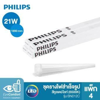 Philips ชุดรางไฟสำเร็จรูป LED รุ่น BN012C 21 วัตต์ ยาว 4ฟุต (1200 mm) สีคูลเดย์ไลท์ (6500K)_แพ็ก 4