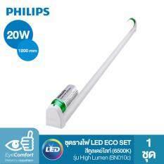 ขาย Philips ชุดราง Led รุ่น อีโคเซต High Lumen Bn010C 20 วัตต์ ยาว 4ฟุต 1200 Mm สีคูลเดย์ไลท์ 6500K ถูก ใน Thailand