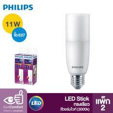 ส่วนลด Philips หลอดไฟ Led Stick 11วัตต์ ขั้ว E27 สีวอร์มไวท์ 3000K ทรงเรียว แพ็ก2 Philips ใน กรุงเทพมหานคร