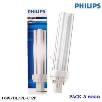 Philips Master แพ๊คหลอดประหยัดไฟ 18W PLC-2P แสง DL รุ่น 827 x 3 หลอด