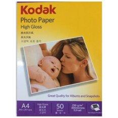 ส่วนลด กระดาษ Photo ยี่ห้อ Kodak ความหนา 230แกรม ขนาด A4 Pack 50แผ่น