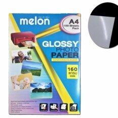 ราคา กระดาษ Photo Melon กระดาษพิมพ์ภาพแบบเคลือบเงาผิวมันวาว ขนาด 160 แกรม ขนาด A4 จำนวน 100 แพ็ค ใหม่