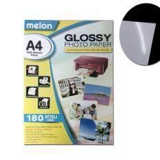 ราคา กระดาษ Photo Melon กระดาษพิมพ์ภาพแบบเคลือบเงาผิวมันวาวขนาด 180 แกรม ขนาด A4 จำนวน 100 แพ็ค เป็นต้นฉบับ Melon