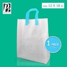 โปรโมชั่น Plastic Pro ถุงหูหิ้วพลาสติก ถุงหูหิ้วไฮโซ ถุงหูหิ้ว ถุงพลาสติก ถุง ถุงพลาสติกใส ถุงพลาสติกสีขุ่น Shopping Bag Fashion Bag เกรด A ขนาด 12 X 18 นิ้ว Blue สีฟ้า Plasticpro
