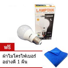 ส่วนลด สินค้า Platong Gadget หลอดไฟ Lamptan Led Light Sensor 7 วัตต์ แสงเดย์ไลท์ แถมฟรี ผ้าไมโครไฟเบอร์1ผืน