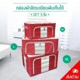 ขาย Positive กล่องผ้า กระเป๋าผ้า กล่องผ้าจัดระเบียบ กล่องผ้าเอนกประสงค์ กระเป๋าพกพา กระเป๋าเก็บของในรถ กระเป๋าเก็บของใต้เตียง Multi Purpose Box Size M L Xl เซ็ท 3 ใบ Red สีแดงลายจุด ถูก ใน กรุงเทพมหานคร