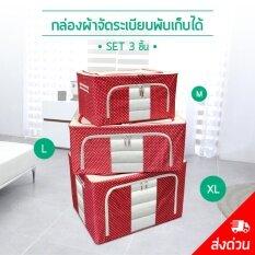 ขาย Positive กล่องผ้า กระเป๋าผ้า กล่องผ้าจัดระเบียบ กล่องผ้าเอนกประสงค์ กระเป๋าพกพา กระเป๋าเก็บของในรถ กระเป๋าเก็บของใต้เตียง Multi Purpose Box Size M L Xl เซ็ท 3 ใบ Red สีแดงลายจุด Positive เป็นต้นฉบับ