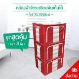 Positive กล่องผ้า กระเป๋าผ้า กล่องผ้าจัดระเบียบ กล่องผ้าเอนกประสงค์ กระเป๋าพกพา กระเป๋าเก็บของในรถ กระเป๋าเก็บของใต้เตียง Multi Purpose Box Size Xl เซ็ท 3 ใบ Red สีแดงลายจุด ถูก