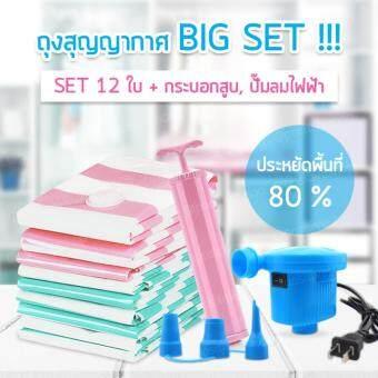 Positive ถุงสุญญากาศ ถุงจัดเก็บ ถุงสูญญากาศถุงประหยัดพื้นที่ถุงใส่เสื้อผ้า ถุงกระชับพื้นที่ ถุงใส่เสื้อผ้าพกพา ถุงซิปล็อค Vacuum Bag Big Set พร้อมที่สูบลมไฟฟ้า (Green-Pink/สีเขียว-ชมพู)