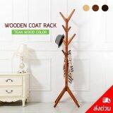 ราคา Positive ที่แขวนหมวก เสาไม้แขวนเอนกประสงค์ แขวนหมวก แขวนสูท ผ้าพันคอ กระเป๋า ร่ม เฟอร์นิเจอร์ไม้ Wooden Coat Rack Wooden Pole Teak Wood Color สีไม้สัก