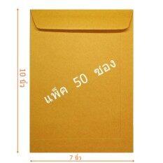 Postplaza ซองเอกสารสีน้ำตาลขนาด 7X10 นิ้ว 50 ใบ เป็นต้นฉบับ