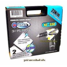 ซื้อ Naza สว่านไขควงไร้สาย 12V Naza รุ่น Nz 330 พร้อมแบต 2 ก้อน ถูก