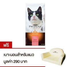 โปรโมชั่น Pro Plan Salmon And Rice Formula โปรแพลนแมว แมวโตปลาแซลมอล 1 59Kg แถมฟรี เบาะนอนสำหรับแมว