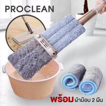 ProClean Lazy Mop ไม้ถูพื้นรีดน้ำและฝุ่นผงในตัว พร้อมผ้า 2 ผืน ไม้ถูพื้นหัวแบน
