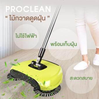 ProClean Sweep ไม้กวาดดูดฝุ่น ไม้กวาดพร้อมเครื่องดูดฝุ่นและสิ่งสกปรก ไม้กวาดอเนกประสงค์
