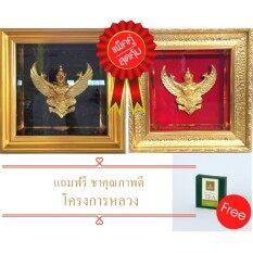 กรอบองคครุฑปดทอง โปรโมชั่น แพคคู่ Unbranded Generic ถูก ใน กรุงเทพมหานคร