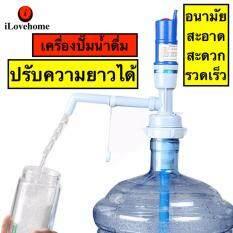 ราคา เครื่องปั๊มน้ำดื่มอัตโนมัติ ที่ปั๊มน้ำถัง ที่สูบน้ำ ปรับความยาวได้ ทำจากวัสดุคุณภาพ ไม่มีสารพิษ สะอาดและอนามัย ใหม่