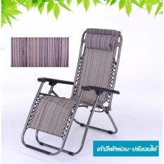 เก้าอี้ เอนนอนปรับระดับได้ By Allnight4you.