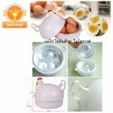 ซื้อ ที่ต้มไข่ในไมโครเวฟแม่ไก่ เครื่องต้มไข่รูปแม่ไก่ไมโครเวฟ ทํา ไข่ออนเซ็น ไมโครเวฟ สีขาว Unbranded Generic เป็นต้นฉบับ