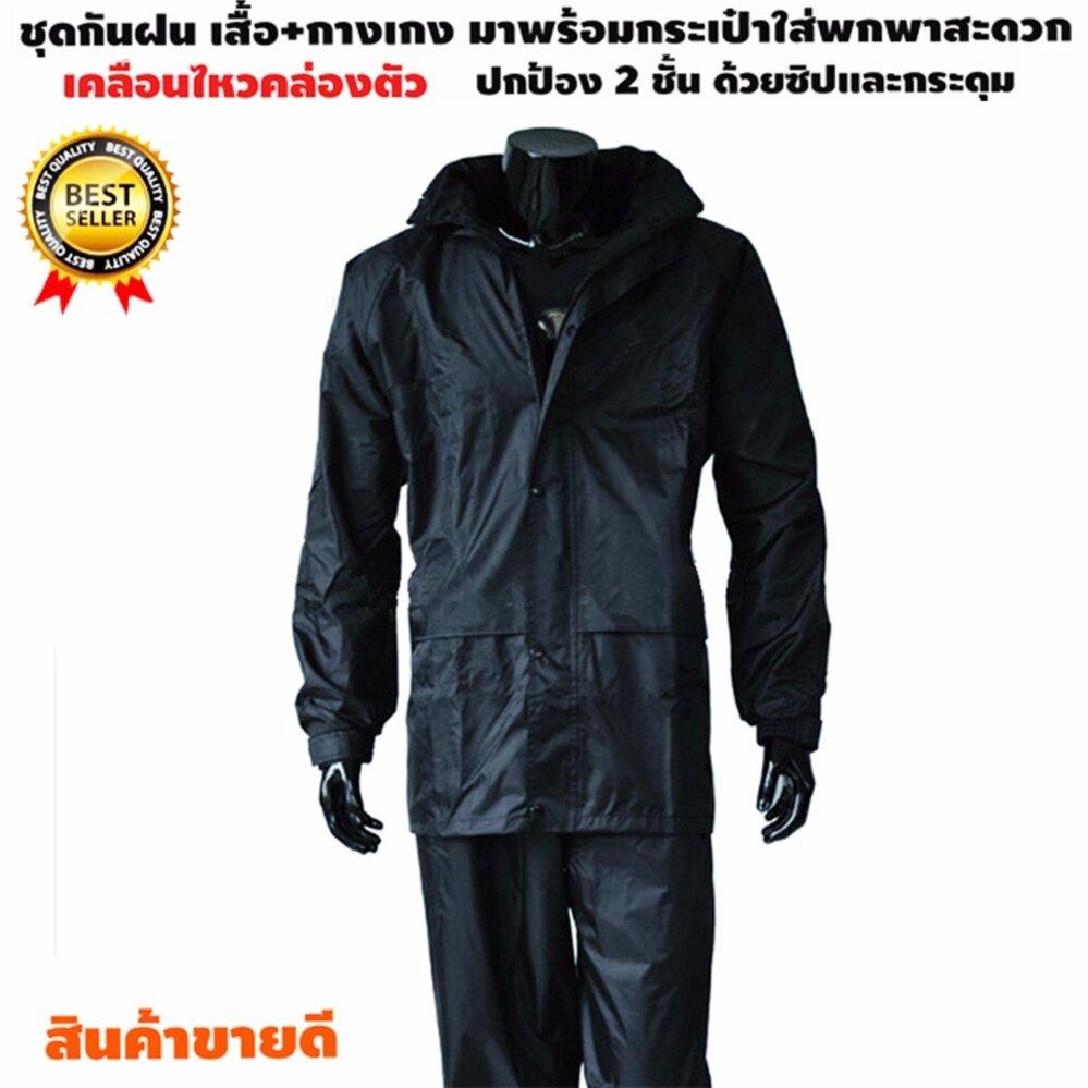 ชุดกันฝน เสื้อกันฝน มีแถบสะท้อนแสงมีซิปและกระดุมปกป้องเหนือกว่า เนื้อผ้าเหนียวทนทานสวมใส่สบาย เสื้อ+กางเกง+กระเป๋า