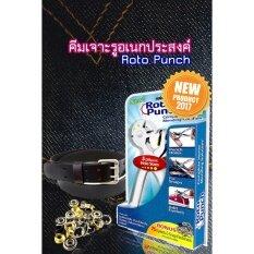 ขาย ซื้อ ออนไลน์ คีมเจาะรูเข็มขัดและสายหนังอเนกประสงค์ เจาะเข็มขัด เจาะกระเป๋า