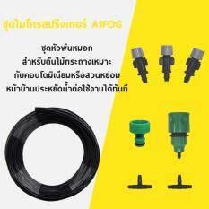 ราคา ชุดรดน้ำต้นไม้สปริงเกอร์หัวฉีดพ่นหมอก ติดตั้งเร็ว ออนไลน์ Thailand