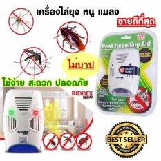 ขาย เครื่องไล่หนู ไล่แมลงสาบ ด้วยคลื่นแม่เหล็กไฟฟ้า และคลื่นอัลตร้าโซนิค ไม่ต้องพึ่งสารเคมี ปลอดภัย ไม่เป็นอันตรายต่อคน Kidsmile ใน ไทย