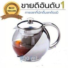 ซื้อ กาน้ำชา หรือกากาแฟ หรือจะชงเก๊กฮวย เครื่องดี่มสุขภาพ แบบมีที่แยกกาก กาแก้วสตแนเลส Pot เป็นต้นฉบับ