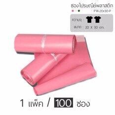 ซื้อ Propack ซองไปรษณีย์พาสติก สีชมพู ขนาด 20X30 Cm รุ่น P14 20X30 P ถูก สมุทรปราการ